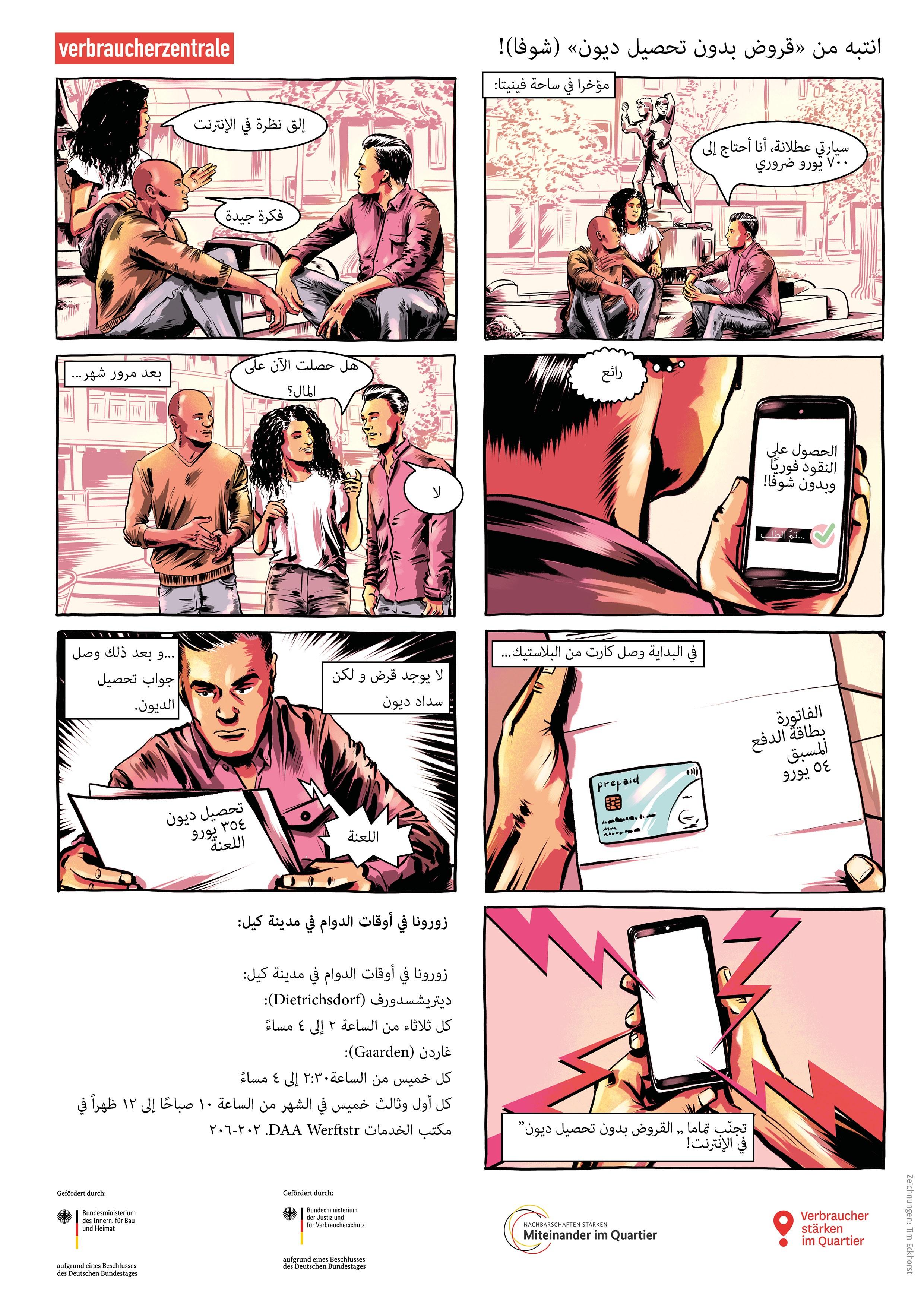 Der gleiche Comic auf Arabisch